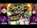 Gambar cover Hafiz Tahir Qadri - New Rabi ul Awal Title Naat 2019 - Sarkar Ka Milad Hamesha Hi sajey Ga
