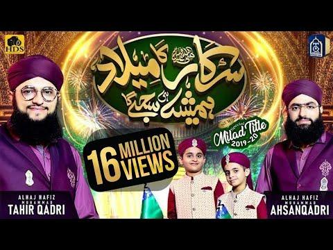 Hafiz Tahir Qadri - New Rabi ul Awal Title Naat 2019 - Sarkar Ka Milad Hamesha Hi sajey Ga