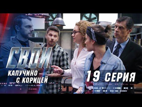 Свои / 19 серия / Капучино с корицей