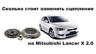 Сколько стоит заменить сцепление на Mitsubishi Lancer X 2 0