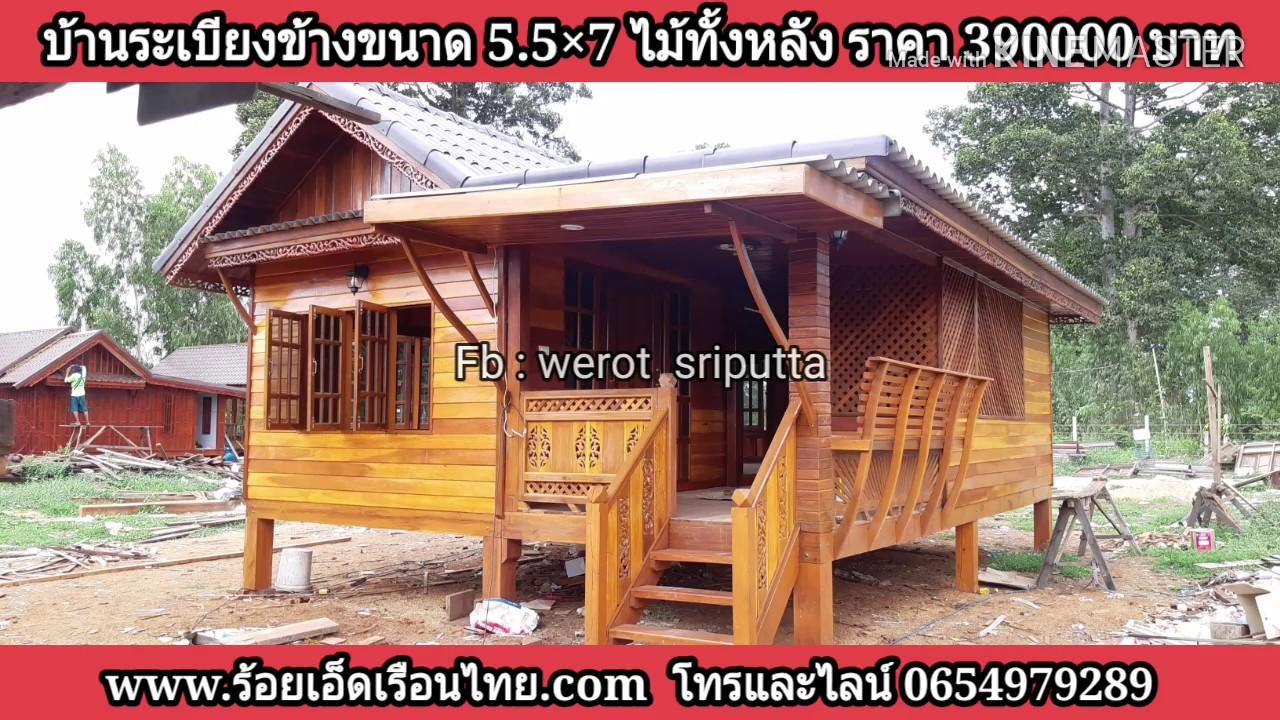 บ้านขนาด5 5×7 สองห้อง ไม้ทั้งหลัง ราคา390000บาท