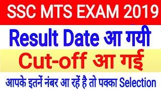 ssc mts cut off 2019 // ssc mts result 2019 // ssc mts expected cut off 2019 // ssc mts result date