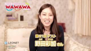穐田和恵の「音楽トーク番組 Wa Wa Wa Room #21 」のCMコメントです! ...
