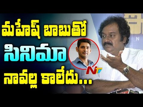 I Have Narrated a Story to Mahesh Babu: VV Vinayak || Inttelligent Movie || NTV