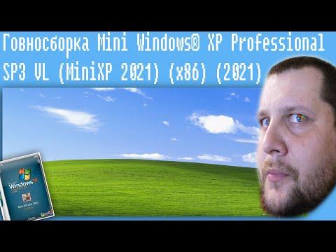 Говносборка Mini Windows® XP Professional  SP3 VL (MiniXP 2021) (x86) (2021)