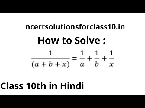 How To Solve 1/a+b+x=1/a+1/b+1/x In Hindi