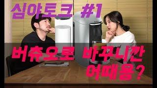 [부부토크] 버츄오플러스 2주 사용 후기 !!!  (네…