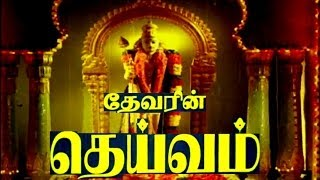 Deivam Tamil Devotional Hit Movie