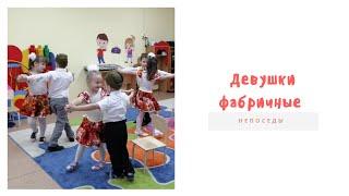 Детский парный танец Девушки фабричные старшая группа. Танец на 23 февраля