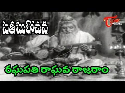 Original Lyrics of Raghupati Raghav Raja Ram