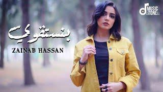 زينب حسن - بنستقوي / Zainab Hassn - Bnstqwa