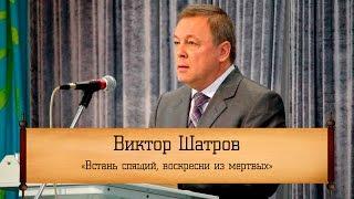 Виктор Шатров   Встань спящий воскресни из мертвых