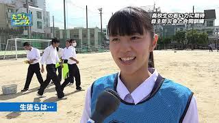 たうんニュース2018年10月「松山南高で自主防災会と合同訓練」