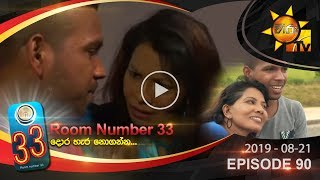 Room Number 33 | Episode 90 | 2019-08-21 Thumbnail