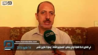 مصر العربية   في الذكرى الـ68 للنكبة قيادي بحماس: