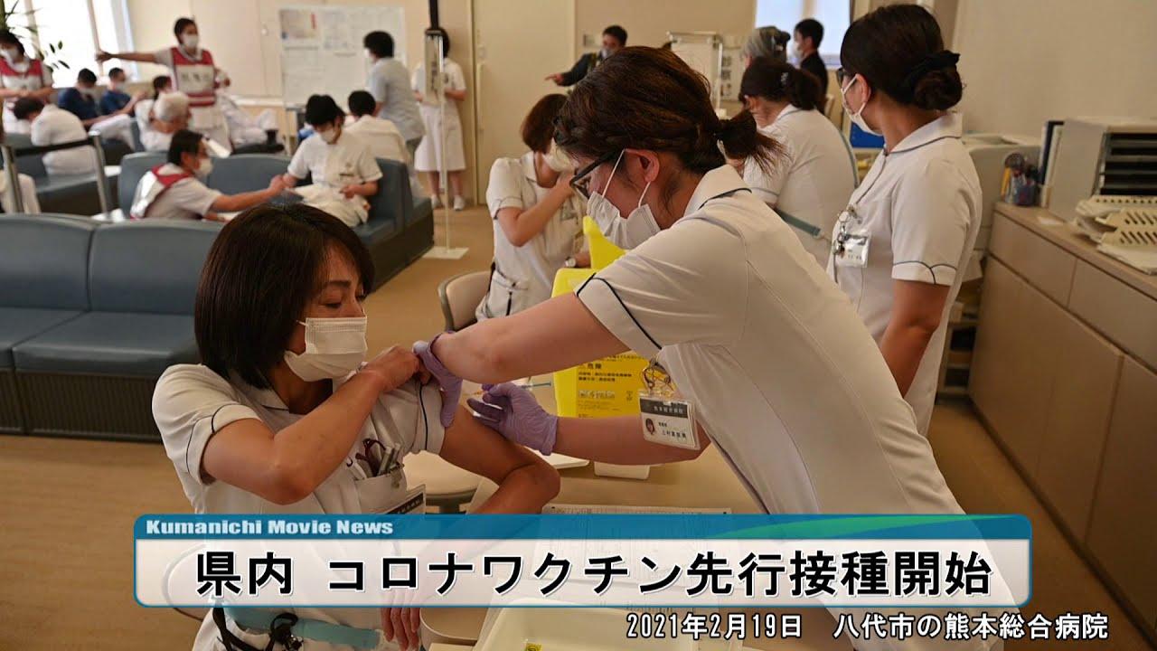 先行 コロナ 病院 ワクチン 接種