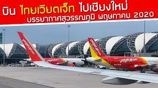 บิน Thai Vietjet ไปเชียงใหม่! Covid-19 ทำบรรยากาศสุวรรณภูมิ พฤษภา 2020 เงียบเหงา