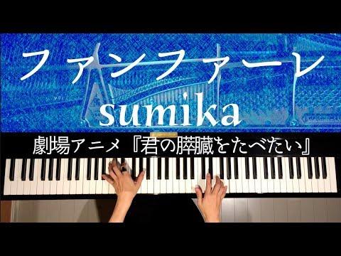 【ピアノ】ファンファーレ/Sumika /劇場アニメ『君の膵臓をたべたい』主題歌/弾いてみた/Piano/CANACANA