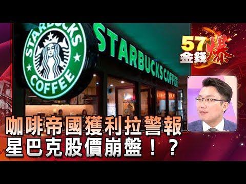咖啡帝國獲利拉警報 星巴克股價崩盤!?- 老王《57金錢爆精選》2018