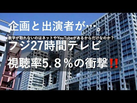 フジ27時間テレビ  視聴率5.8%の衝撃‼️