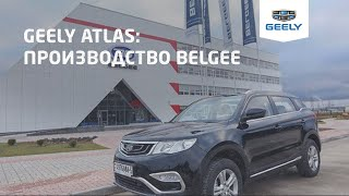 Обзор производства Geely Atlas /  Джили Атлас на заводе Belgee / БелДжи