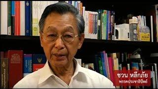 นายชวน หลีกภัย -  อดีตหัวหน้าพรรคประชาธิปัตย์ - บีบีซีไทย