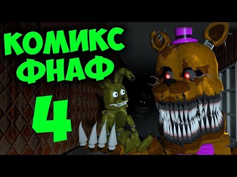 КОМИКС FNAF 3 ► Five Nights at Freddy's # 4