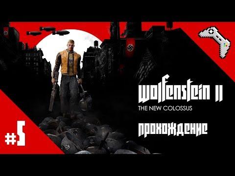 Wolfenstein II: The New Colossus - Прохождение Часть 5 [PC ENG Русские субтитры] - Без комментариев