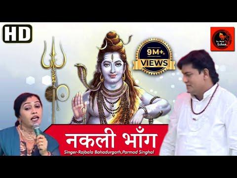 नक़ली भाँग_Nakli Bhang (Original Song) ll Rajbala Bahadurgarh ll Latest Bhole Song 2018