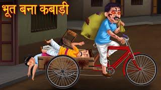 भूत बना कबाड़ी   Ghost Scrap Collector   Hindi Horror Stories   Bhootiya kahaniya   Stories in Hindi
