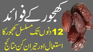 Khajoor Ke Fawaid Khajoor Ke fayde Date Benefits In Urdu Health Benefits of Dates