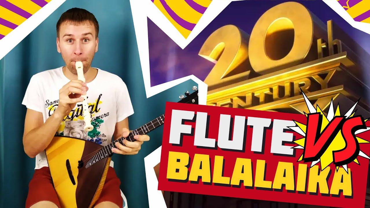 20th Century Fox Flute and Balalaika. Урок 169. Уроки игры на балалайке