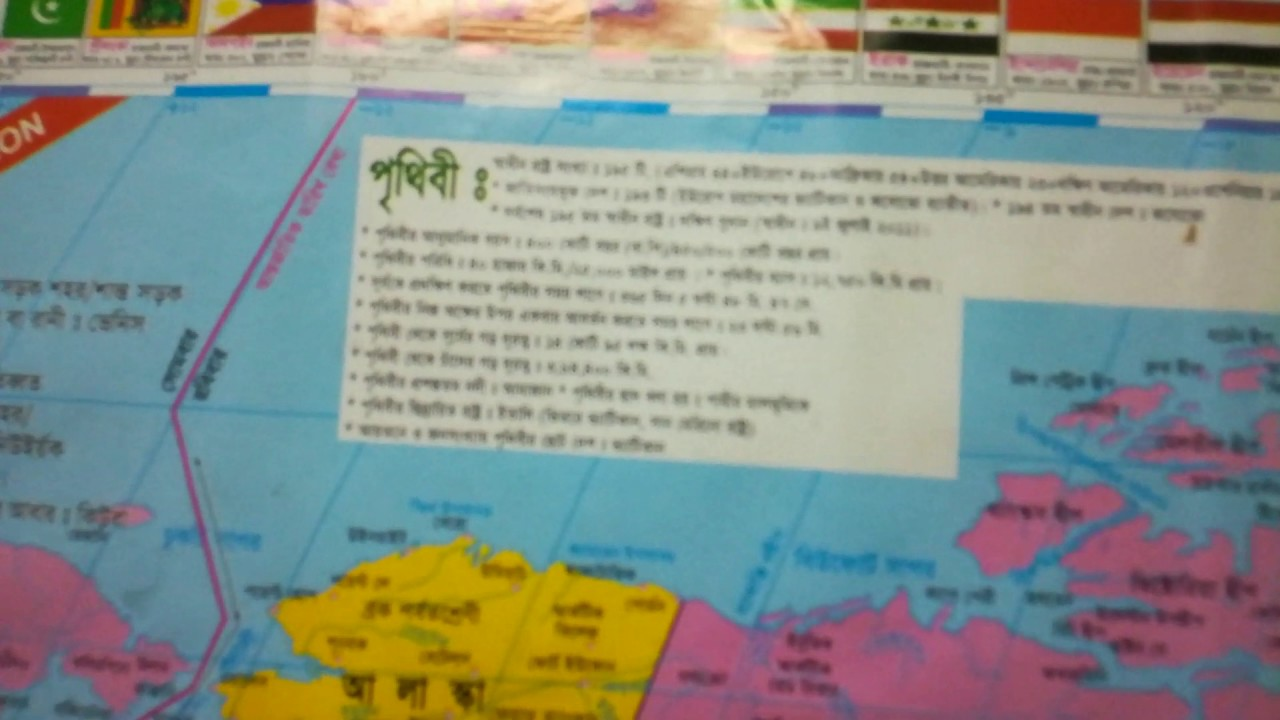 world map in bangla - YouTube
