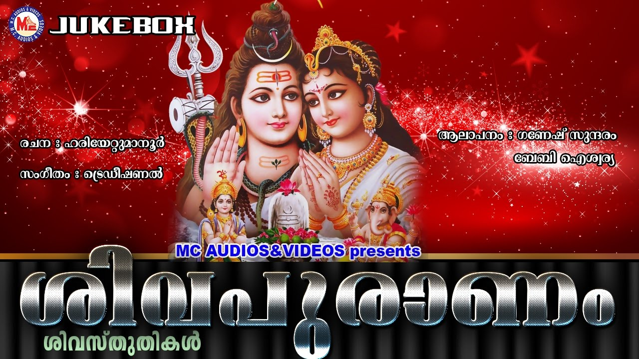 Thiruvempavai Pdf Download