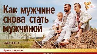 Как мужчине снова стать мужчиной Арина Никитина Часть 1