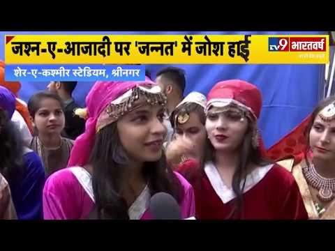 Jammu Kashmir में जश्न-ए-आज़ादी की तैयारी हुई शुरू, जवानों के साथ घाटी के युवाओं की कदमताल