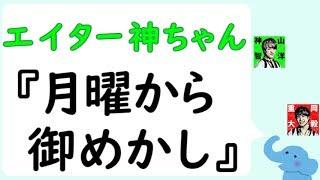 エイター神ちゃんの曲紹介『月曜から御めかし』関ジャニ∞