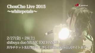 ChouCho Live 2015 ~whitepetals~ 2015年2月27日 (金) shibuya duo MU...