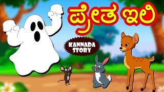 Kannada Moral Stories for Kids - ಪ್ರೇತ ಇಲಿ | The Mouse Ghost | Kannada Stories | Koo Koo TV