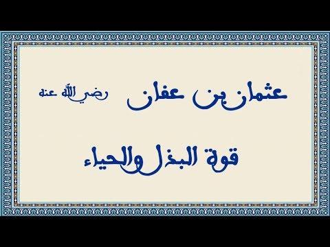 التربية الاسلامية اولى باكالوريا 11 عثمان ابن عفان وقوة البذل والحياء Youtube