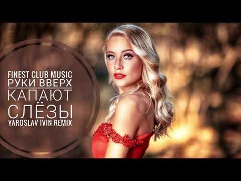 Руки Вверх - Капают слёзы (Yaroslav Ivin Remix)