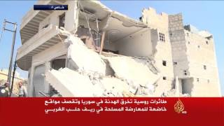 خرق روسي للهدنة بريفي حلب الغربي والشمالي