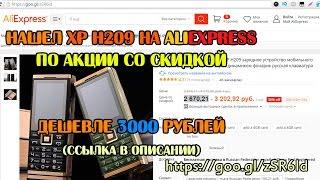 Телефон XP H209 по акции со скидкой (дешевле 3000 руб)(Телефон XP H209 по акции со скидкой (дешевле 3000 руб) я нашел на AliExpress, взял с доставкой на дом, сейчас там уже..., 2016-08-15T16:34:11.000Z)
