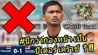 #ดราม่าคอมเม้น แฟนบอลไทย ฉุนจัด จ๊วกยับ !! หลัง ท่าน อิสสระ พาทีม U19 ตกรอบแรกในรอบ 29 ปี !!
