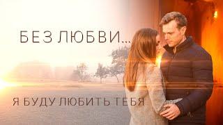 Я буду любить тебя OST сериала \Без любви\ 2019