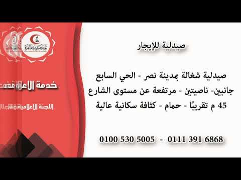 Cairo pharmacists| صيدليات للبيع والإيجار- وظائف