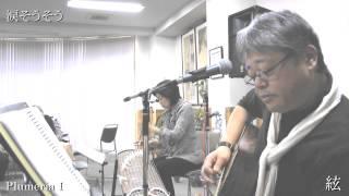 涙そうそう 絃-gen-  長谷川パンダ(康司) 鶴見真弓