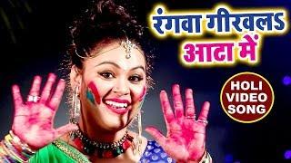 Holi Mubarak - Anu Dubey का सुपरहिट होली गीत - Rangawa Girawala Aata Me - Bhojpuri Holi Songs 2019