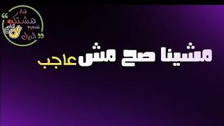 مشينا صح مش عاجب \حالات واتس