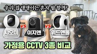가정용 CCTV 3종 성능 비교, 최고의 가성비 제품은…